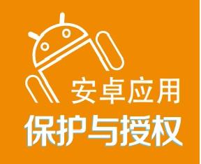 企业级的安卓应用